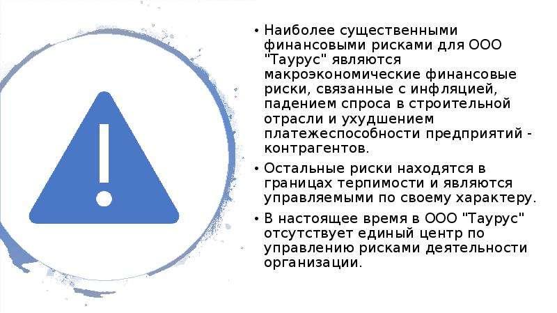 """Наиболее существенными финансовыми рисками для ООО """"Таурус"""" являются макроэкономические фи"""