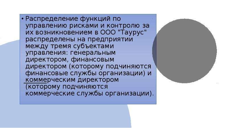 """Распределение функций по управлению рисками и контролю за их возникновением в ООО """"Таурус"""""""