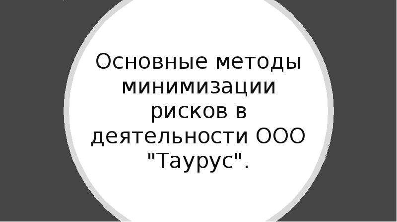 """Основные методы минимизации рисков в деятельности ООО """"Таурус""""."""