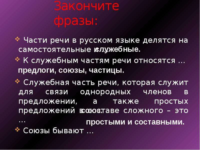 Закончите фразы: Части речи в русском языке делятся на самостоятельные и … К служебным частям речи о