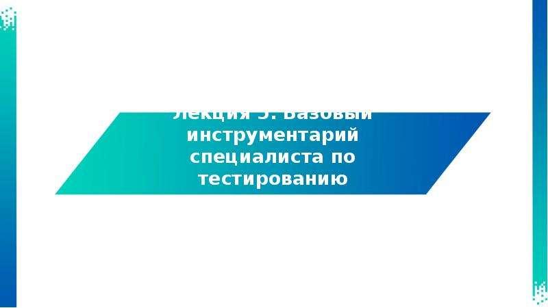 Лекция 5. Базовый инструментарий специалиста по тестированию