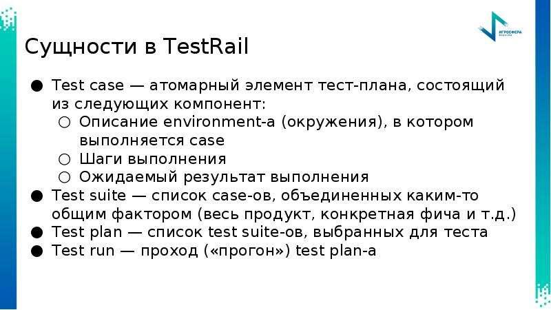 Сущности в TestRail Test case — атомарный элемент тест-плана, состоящий из следующих компонент: Опис