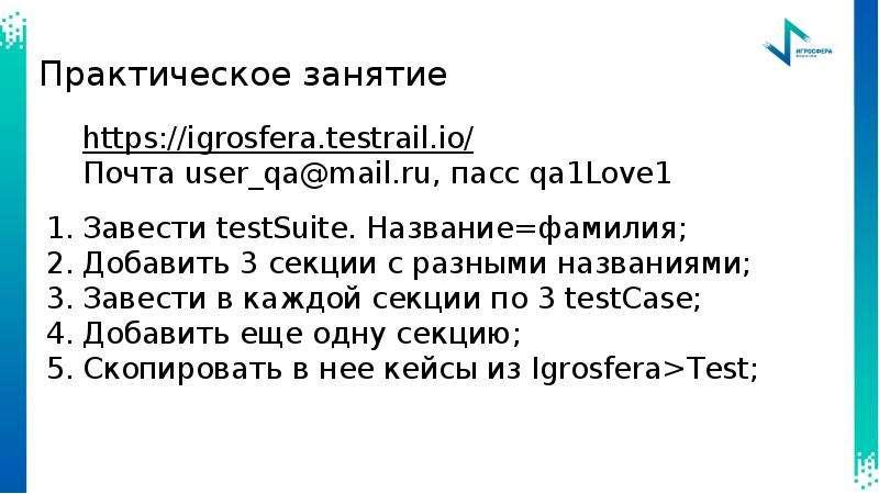 Практическое занятие Почта user_qa@mail. ru, пасс qa1Love1 Завести testSuite. Название=фамилия; Доба