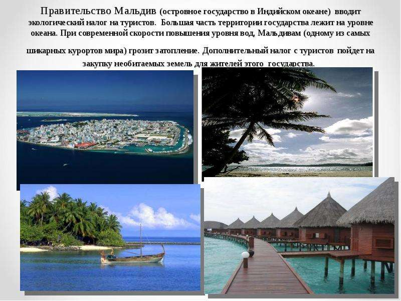 Правительство Мальдив (островное государство в Индийском океане) вводит экологический налог на турис