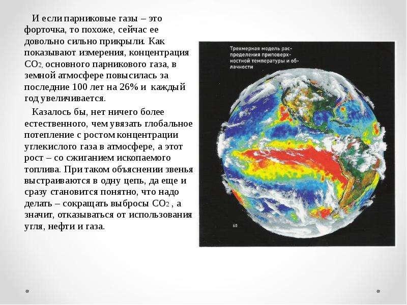 И если парниковые газы – это форточка, то похоже, сейчас ее довольно сильно прикрыли. Как показывают