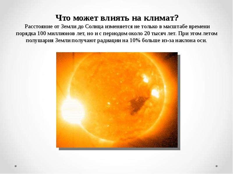 Что может влиять на климат? Расстояние от Земли до Солнца изменяется не только в масштабе времени по