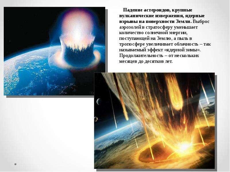 Падение астероидов, крупные вулканические извержения, ядерные взрывы на поверхности Земли. Выброс аэ