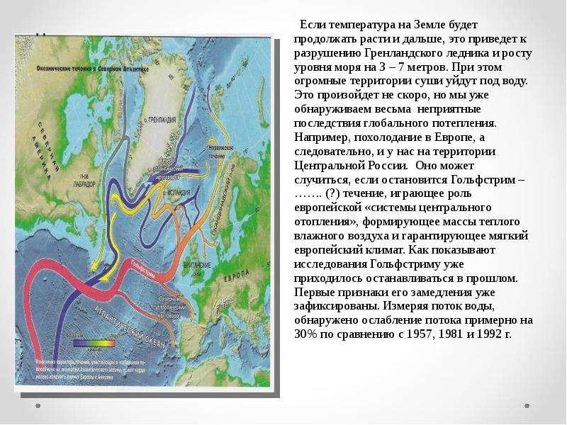 Если температура на Земле будет продолжать расти и дальше, это приведет к разрушению Гренландского л