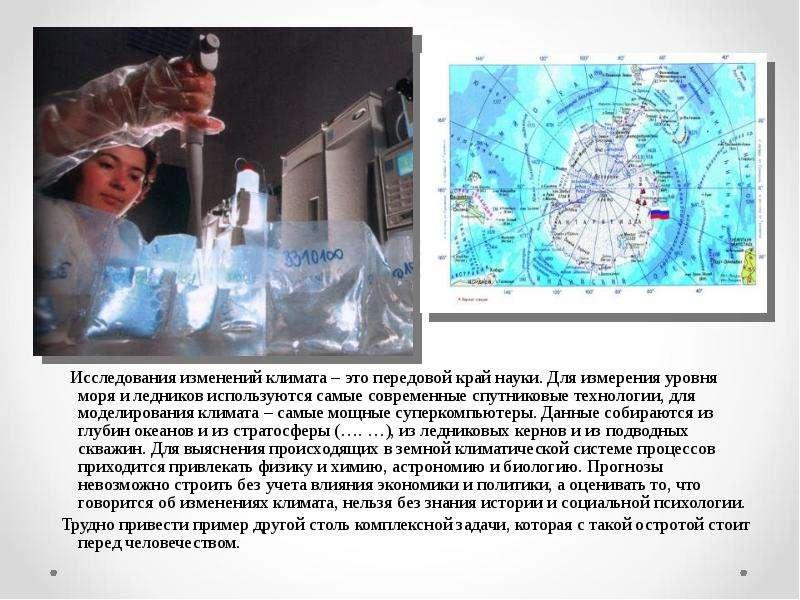 Исследования изменений климата – это передовой край науки. Для измерения уровня моря и ледников испо