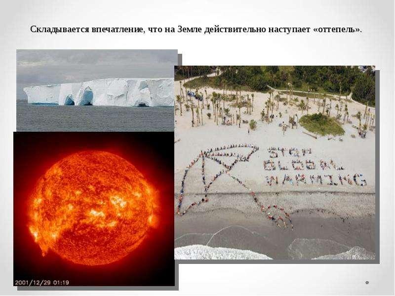 Складывается впечатление, что на Земле действительно наступает «оттепель».