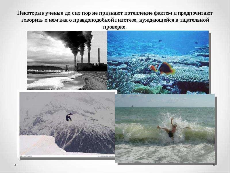 Некоторые ученые до сих пор не признают потепление фактом и предпочитают говорить о нем как о правдо