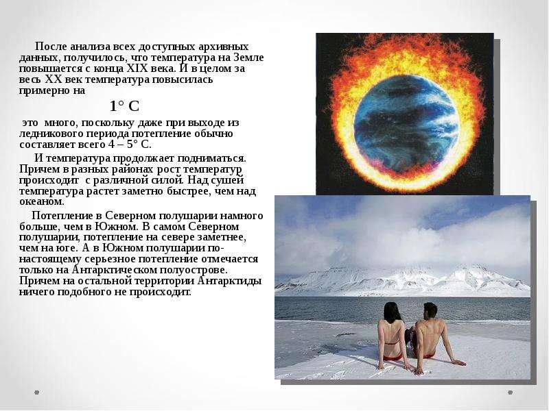 После анализа всех доступных архивных данных, получилось, что температура на Земле повышается с конц
