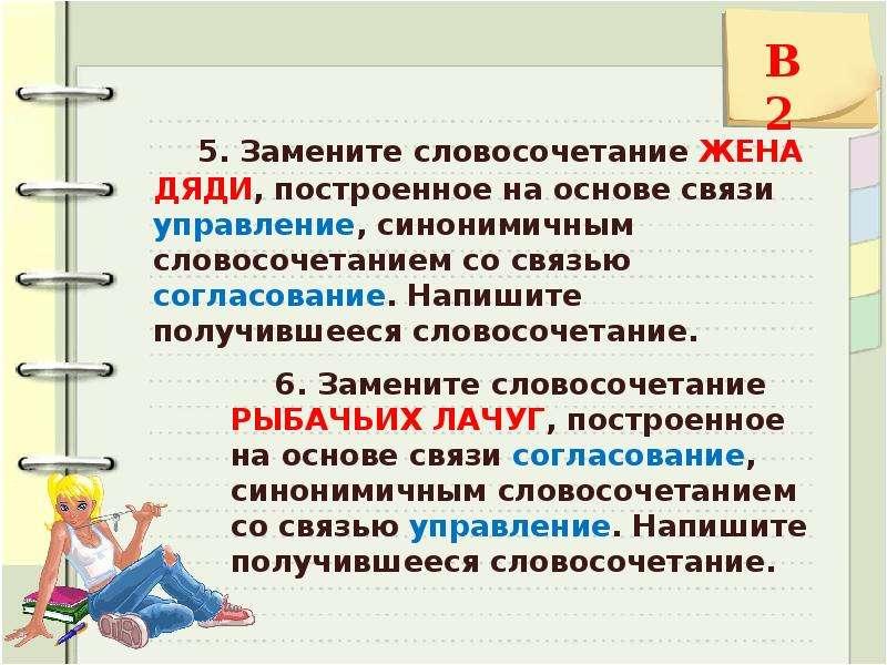 5. Замените словосочетание ЖЕНА ДЯДИ, построенное на основе связи управление, синонимичным словосоче