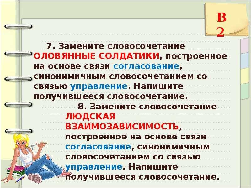 7. Замените словосочетание ОЛОВЯННЫЕ СОЛДАТИКИ, построенное на основе связи согласование, синонимичн