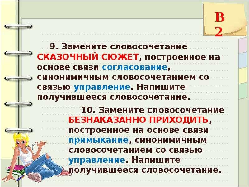 9. Замените словосочетание СКАЗОЧНЫЙ СЮЖЕТ, построенное на основе связи согласование, синонимичным с