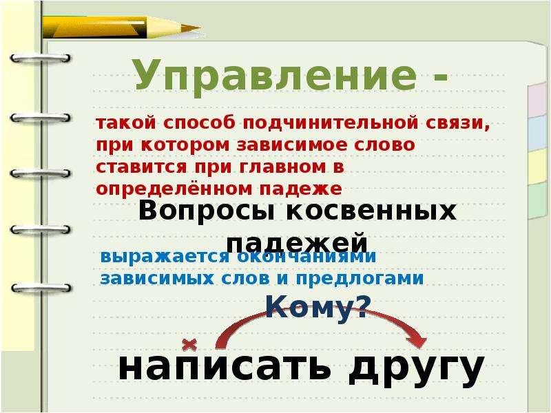 Управление -