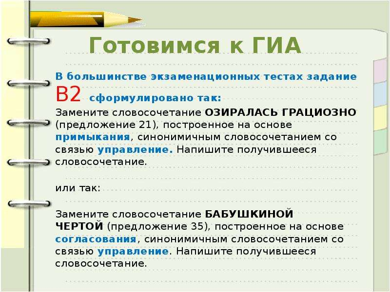 Готовимся к ГИА В большинстве экзаменационных тестах задание В2 сформулировано так: Замените словосо