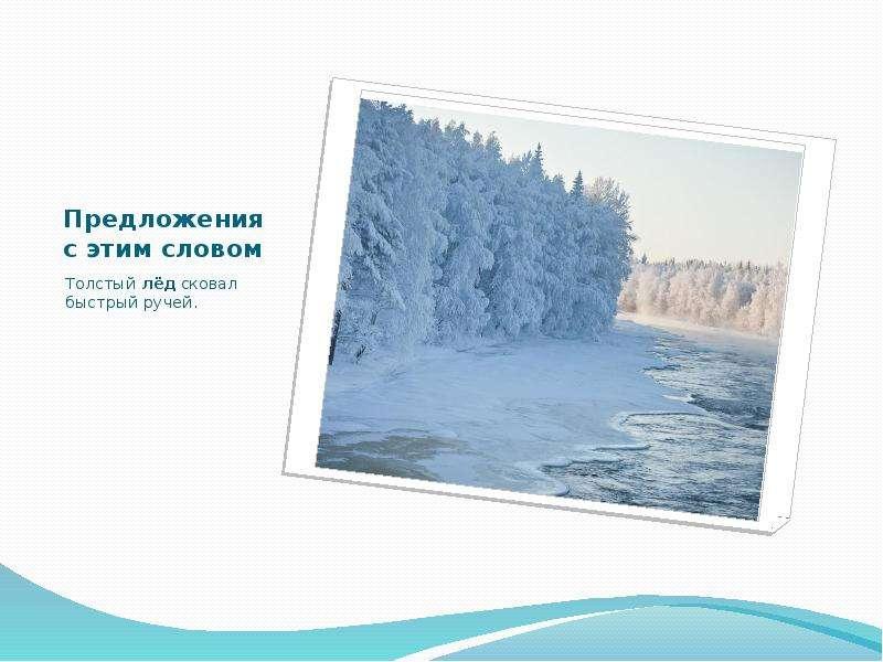 Предложения с этим словом Толстый лёд сковал быстрый ручей.