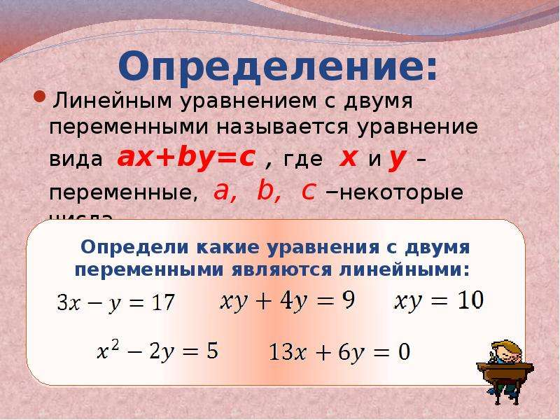 Определение: Линейным уравнением с двумя переменными называется уравнение вида ax+by=c , где x и y –