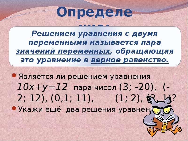 Определение: Является ли решением уравнения 10x+y=12 пара чисел (3; -20), (-2; 12), (0,1; 11), (1; 2