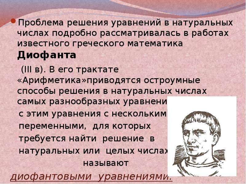 Проблема решения уравнений в натуральных числах подробно рассматривалась в работах известного гречес