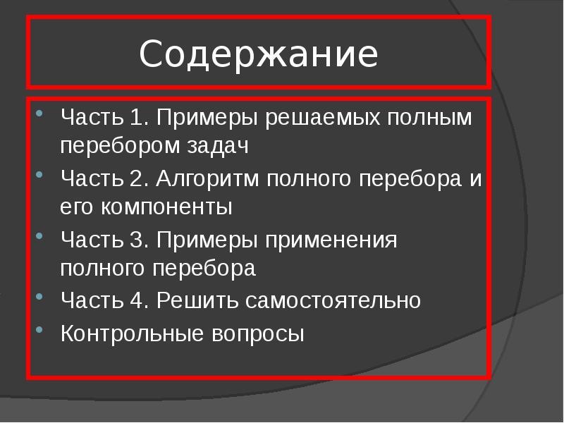 Содержание Часть 1. Примеры решаемых полным перебором задач Часть 2. Алгоритм полного перебора и его