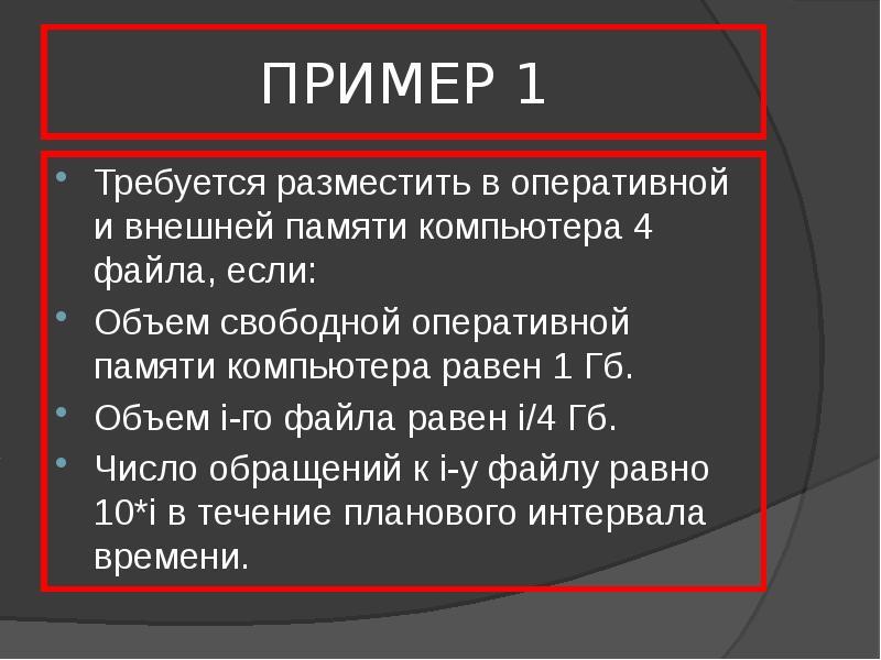 ПРИМЕР 1 Требуется разместить в оперативной и внешней памяти компьютера 4 файла, если: Объем свободн