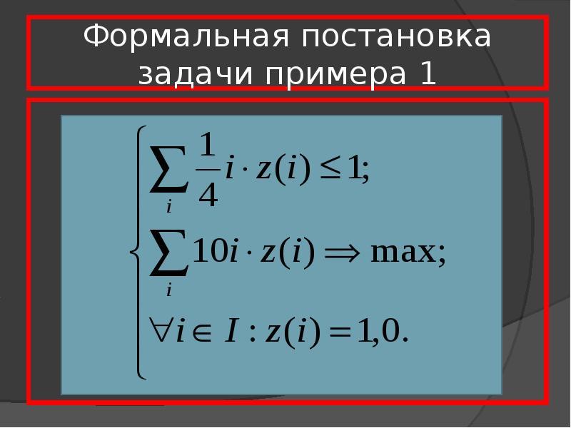 Формальная постановка задачи примера 1