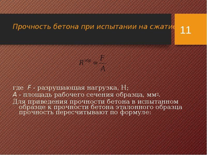 где F - разрушающая нагрузка, Н; где F - разрушающая нагрузка, Н; A - площадь рабочего сечения образ