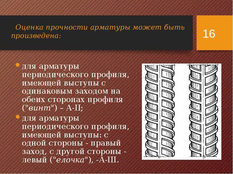 Обследование железобетонных конструкций, слайд 16