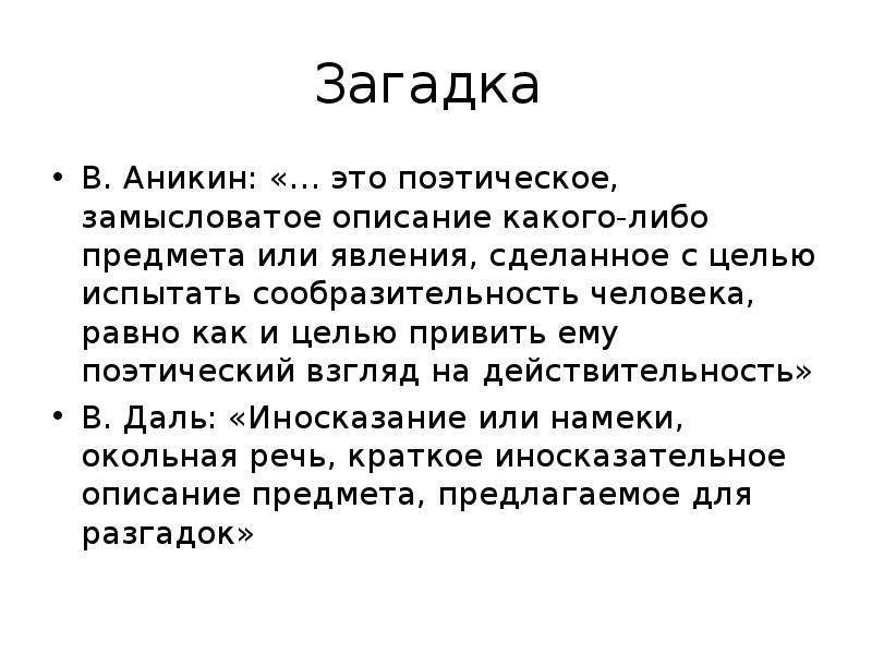 Загадка В. Аникин: «… это поэтическое, замысловатое описание какого-либо предмета или явления, сдела
