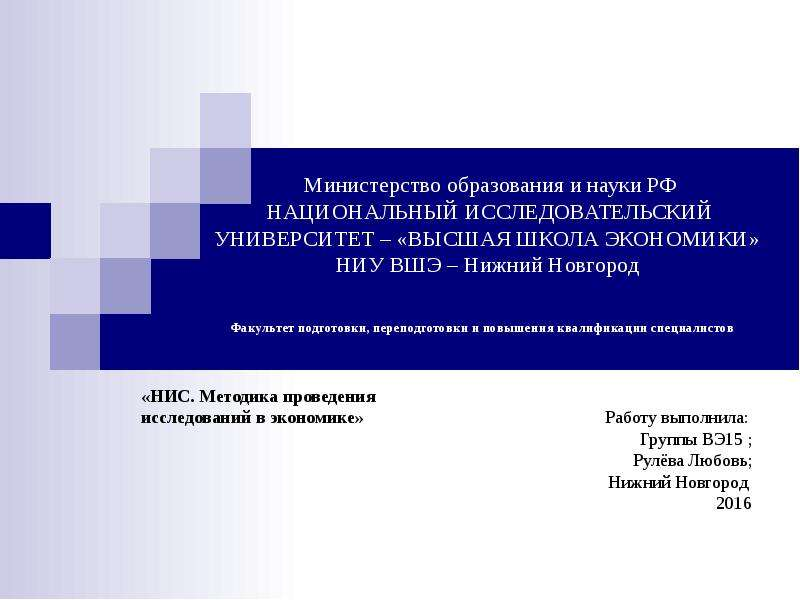 Презентация Методика проведения исследований в экономике