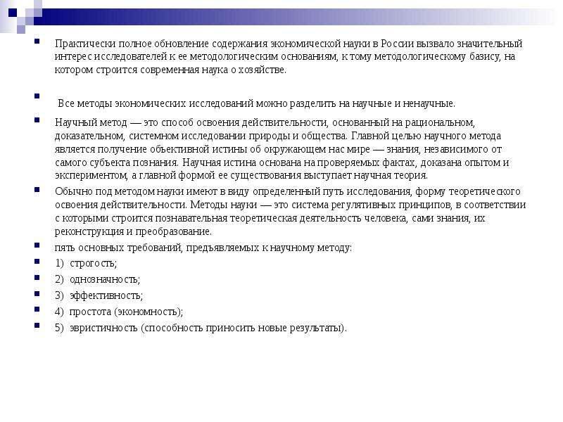 Практически полное обновление содержания экономической науки в России вызвало значительный интерес и