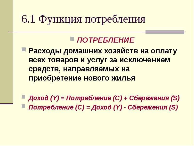 6. 1 Функция потребления ПОТРЕБЛЕНИЕ Расходы домашних хозяйств на оплату всех товаров и услуг за иск