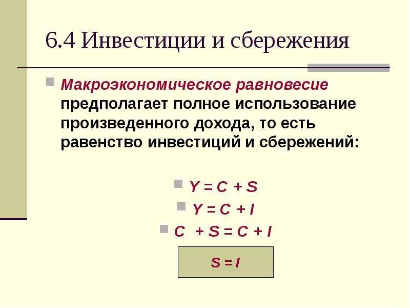 6. 4 Инвестиции и сбережения Макроэкономическое равновесие предполагает полное использование произве