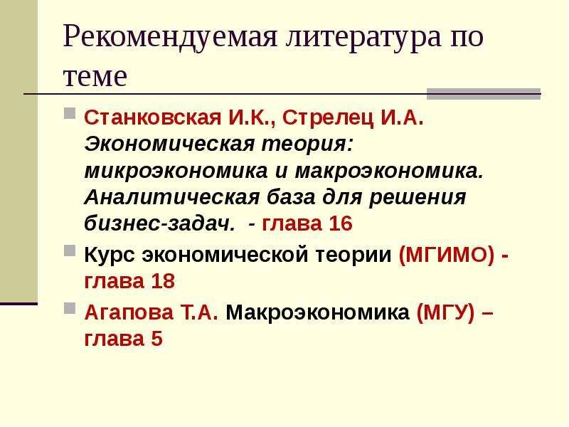 Рекомендуемая литература по теме Станковская И. К. , Стрелец И. А. Экономическая теория: микроэконом