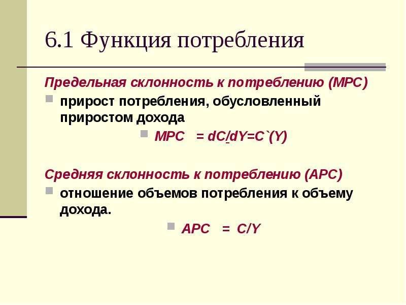 6. 1 Функция потребления Предельная склонность к потреблению (MPC) прирост потребления, обусловленны