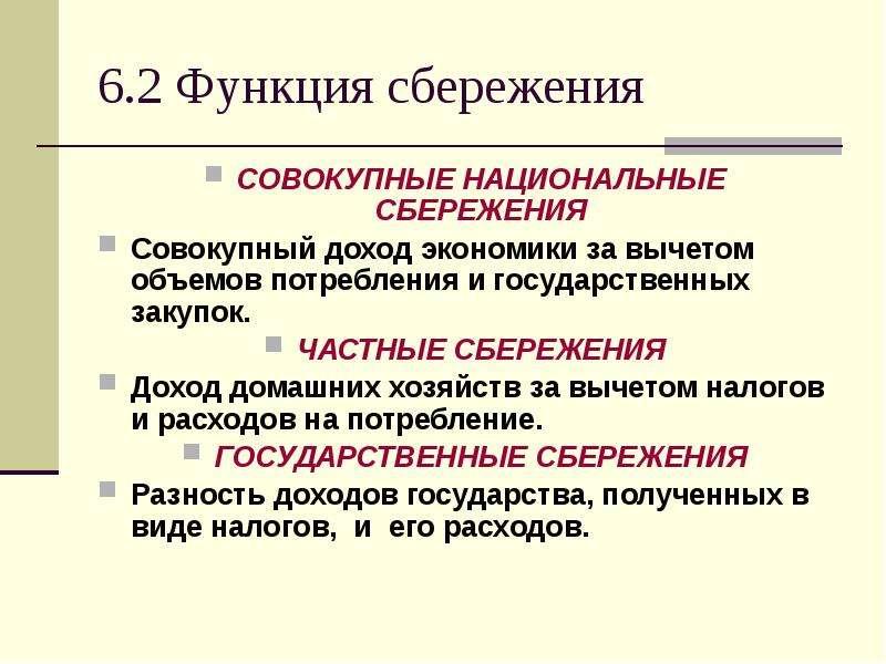 6. 2 Функция сбережения СОВОКУПНЫЕ НАЦИОНАЛЬНЫЕ СБЕРЕЖЕНИЯ Совокупный доход экономики за вычетом объ