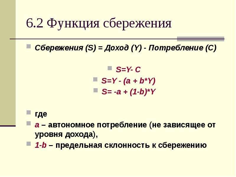 6. 2 Функция сбережения Сбережения (S) = Доход (Y) - Потребление (С) S=Y- C S=Y - (a + b*Y) S= -a +