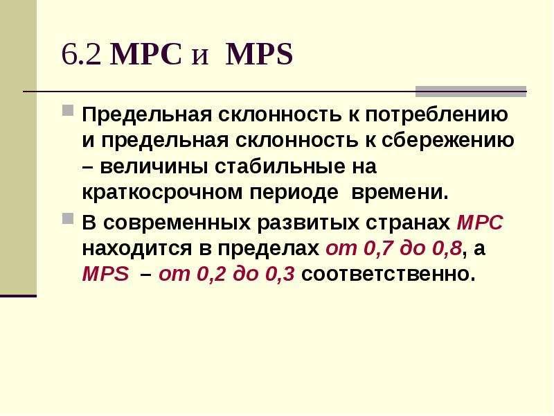 6. 2 MPC и MPS Предельная склонность к потреблению и предельная склонность к сбережению – величины с