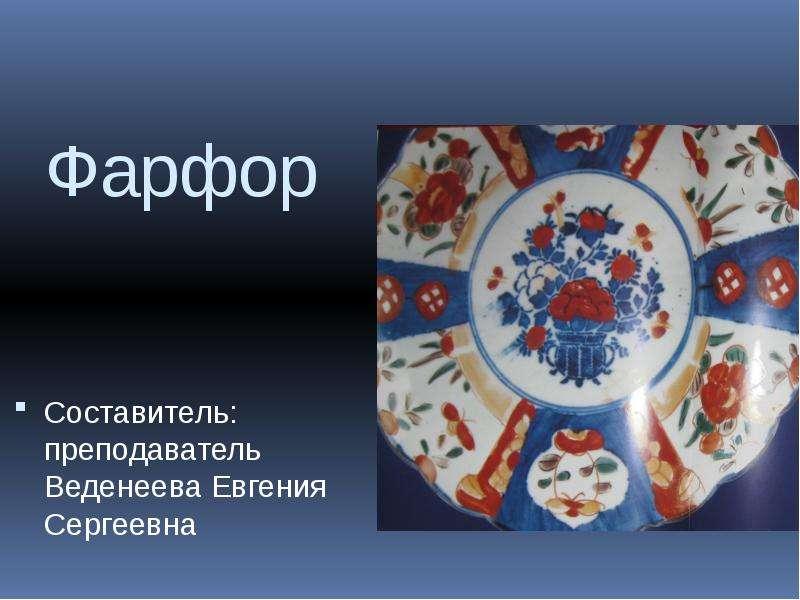 Презентация Фарфор. Китайская фарфоровая тарелка