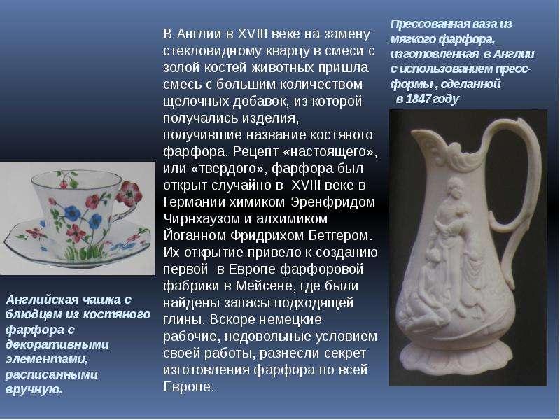 Прессованная ваза из мягкого фарфора, изготовленная в Англии с использованием пресс- формы , сделанн