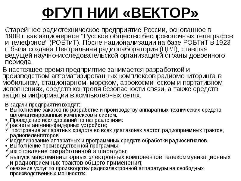 ФГУП НИИ «ВЕКТОР» Старейшее радиотехническое предприятие России, основанное в 1908 г. как акционерно