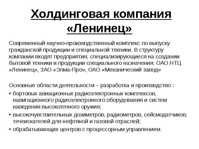 Холдинговая компания «Ленинец» Современный научно-производственный комплекс по выпуску гражданской п