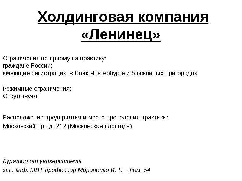 Холдинговая компания «Ленинец» Ограничения по приему на практику: граждане России; имеющие регистрац