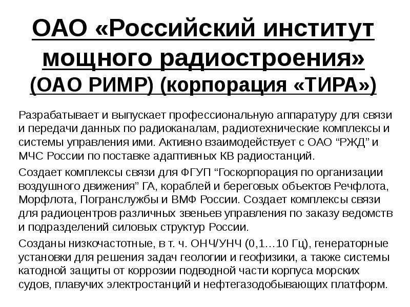 ОАО «Российский институт мощного радиостроения» (ОАО РИМР) (корпорация «ТИРА») Разрабатывает и выпус