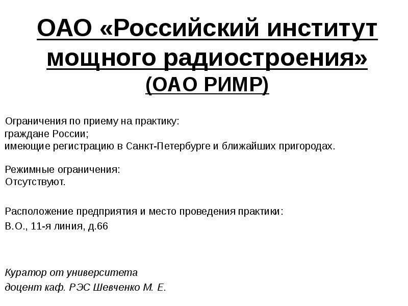 ОАО «Российский институт мощного радиостроения» (ОАО РИМР) Ограничения по приему на практику: гражда