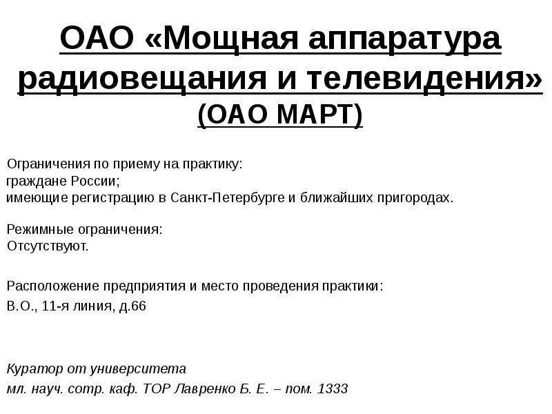 ОАО «Мощная аппаратура радиовещания и телевидения» (ОАО МАРТ) Ограничения по приему на практику: гра