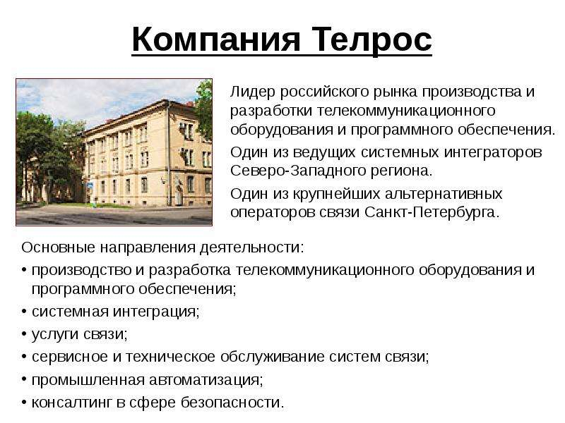 Компания Телрос Лидер российского рынка производства и разработки телекоммуникационного оборудования