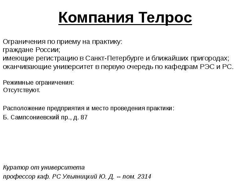 Компания Телрос Ограничения по приему на практику: граждане России; имеющие регистрацию в Санкт-Пете